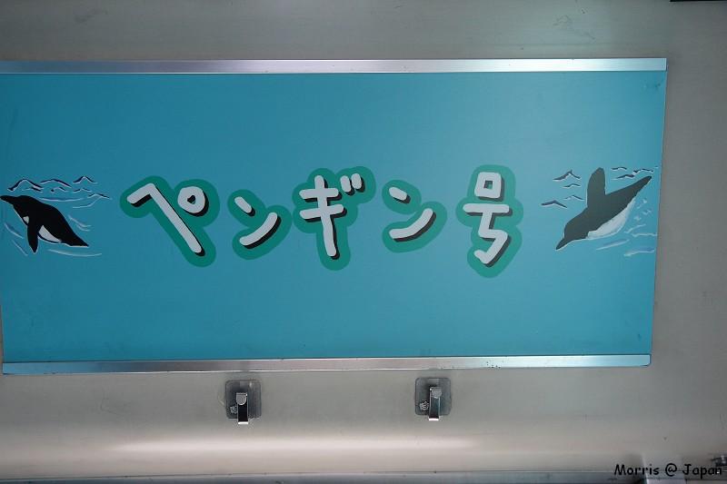 JR 旭山動物園號 (17)
