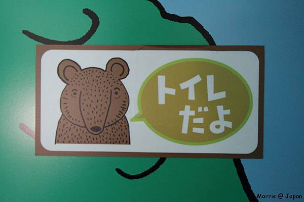 JR 旭山動物園號 (18)