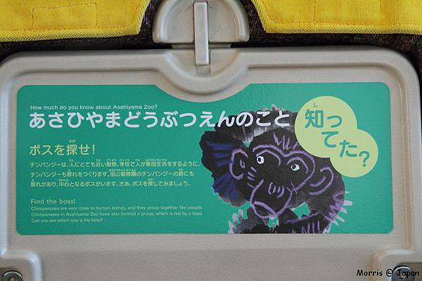 JR 旭山動物園號 (26)