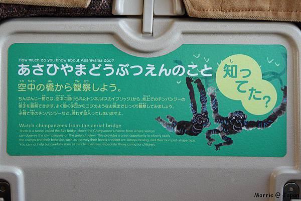 JR 旭山動物園號 (27)