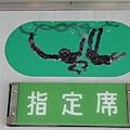 JR 旭山動物園號 (28)