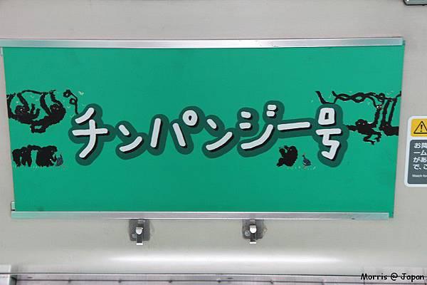 JR 旭山動物園號 (29)