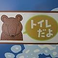 JR 旭山動物園號 (30)