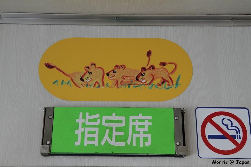 JR 旭山動物園號 (41)