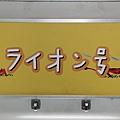 JR 旭山動物園號 (42)