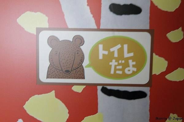 JR 旭山動物園號 (43)