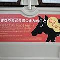 JR 旭山動物園號 (52)