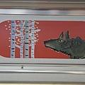 JR 旭山動物園號 (54)