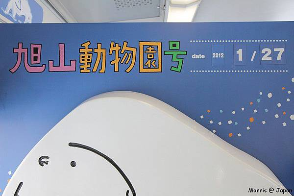 JR 旭山動物園號 (59)