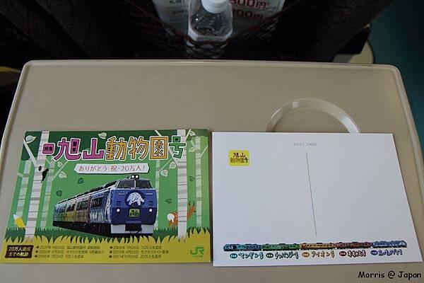JR 旭山動物園號 (73)