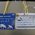 JR 旭山動物園號 (74)