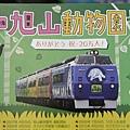 JR 旭山動物園號 (75)
