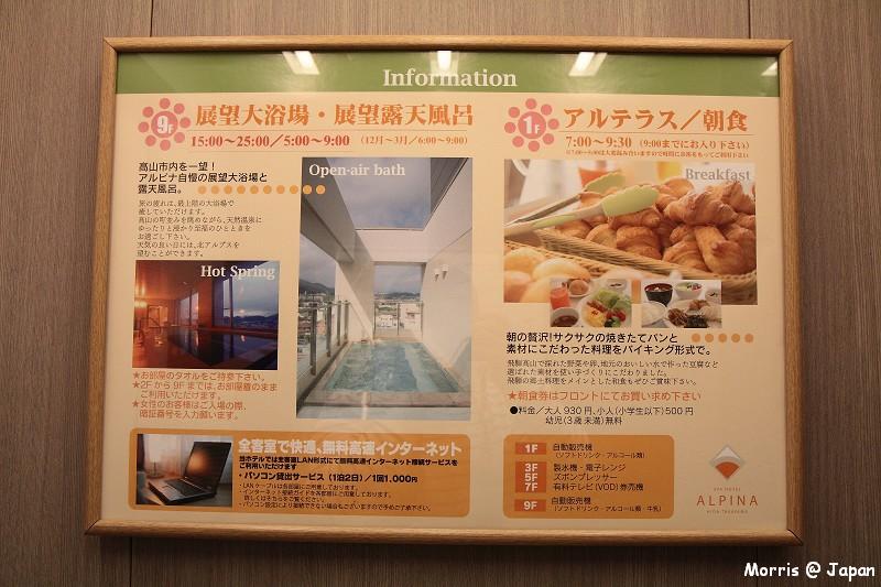 高山 Spa Hotel (11)