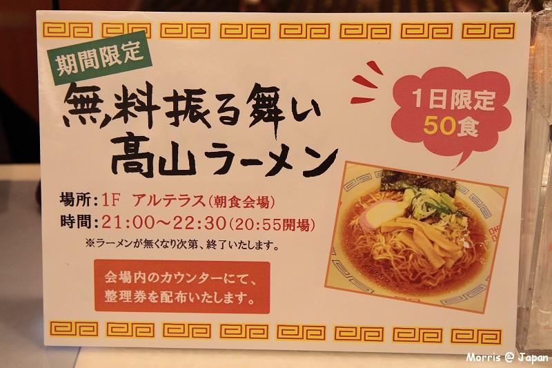 高山 Spa Hotel (12)