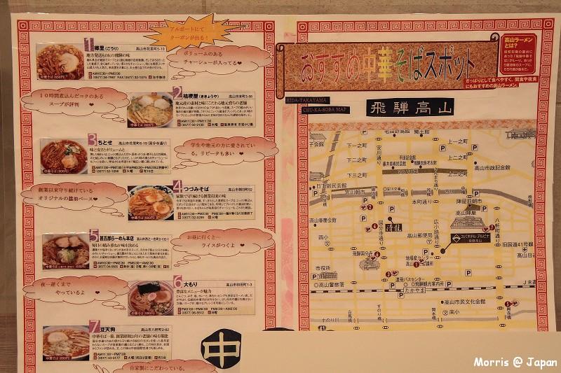 高山 Spa Hotel (16)