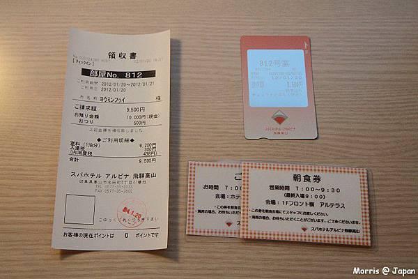 高山 Spa Hotel (22)