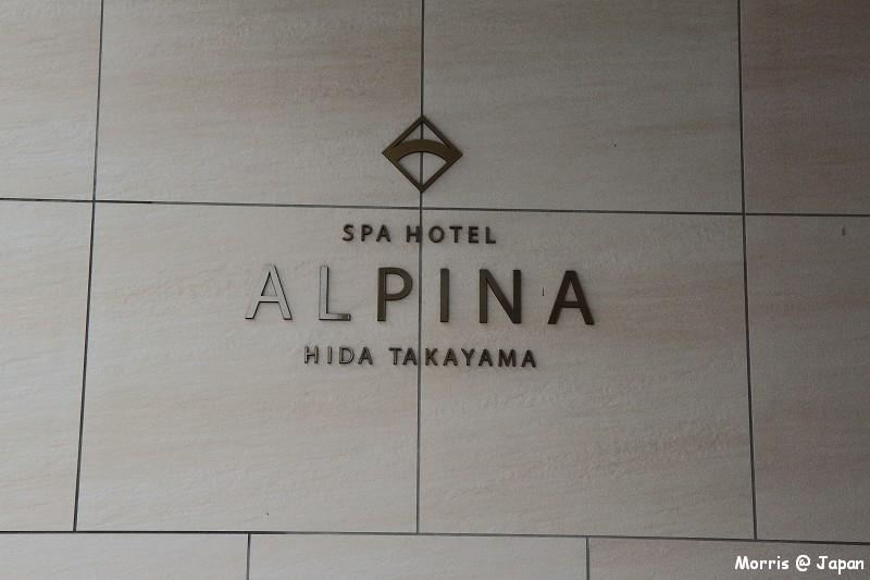 高山 Spa Hotel (33)