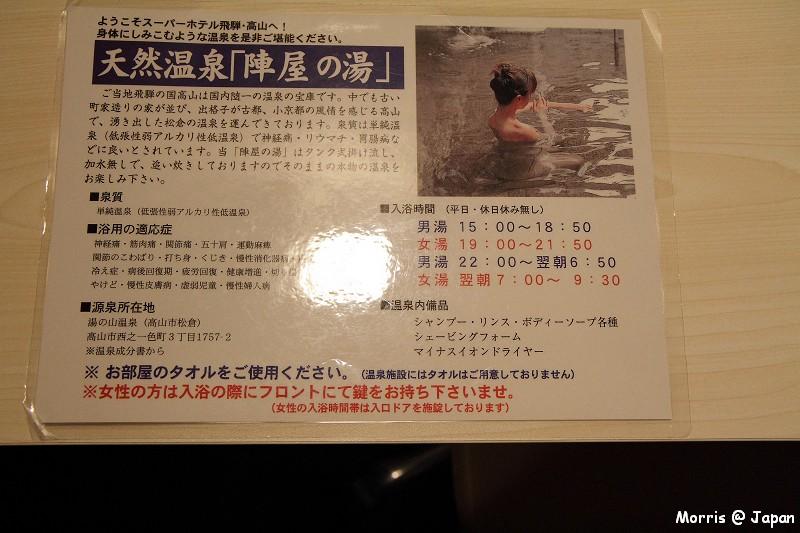 高山 Super Hotel (7)