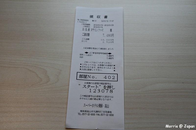 高山 Super Hotel (21)