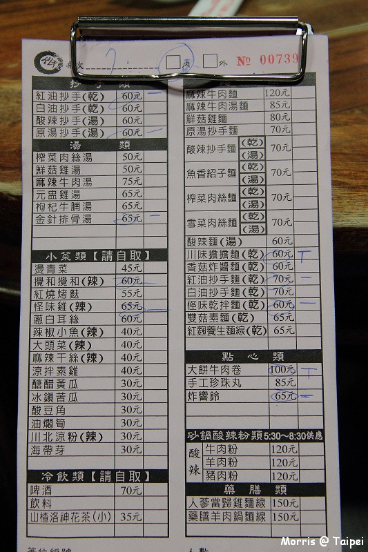 采岳軒重慶紅油抄手 (3)