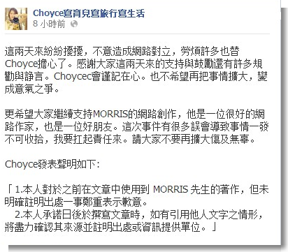 Choyce寫育兒寫旅行寫生活