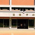 三育基督學院 (47).jpg