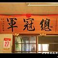 無米樂的故鄉‧菁寮 (07).JPG