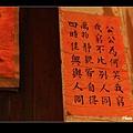 巴洛克宅院‧聚奎居 (31).JPG