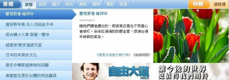 20090126 pixnet 首頁.JPG