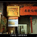 連得堂餅家 (12).JPG