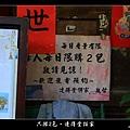 連得堂餅家 (26).JPG