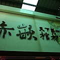 沙卡里巴棺材板 (11).JPG