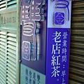 雙全紅茶 (2).JPG