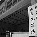 南靖車站 (13).JPG