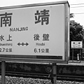 南靖車站 (22).JPG
