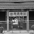 南靖車站 (31).JPG