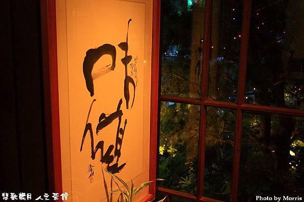 悲歡歲月人文茶館 (22).JPG