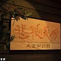 悲歡歲月人文茶館 (24).JPG