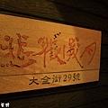 悲歡歲月人文茶館 (35).JPG