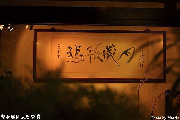悲歡歲月人文茶館 (44).JPG