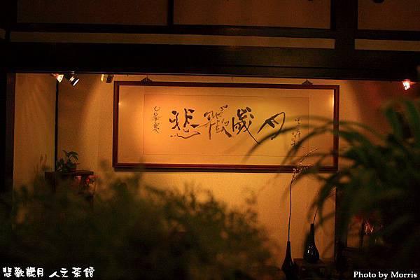 悲歡歲月人文茶館 (45).JPG