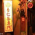 三時杏仁茶坊 (11).JPG