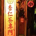 三時杏仁茶坊 (46).JPG
