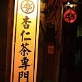 三時杏仁茶坊 (47).JPG