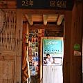 南竿夫人咖啡館 (30).JPG