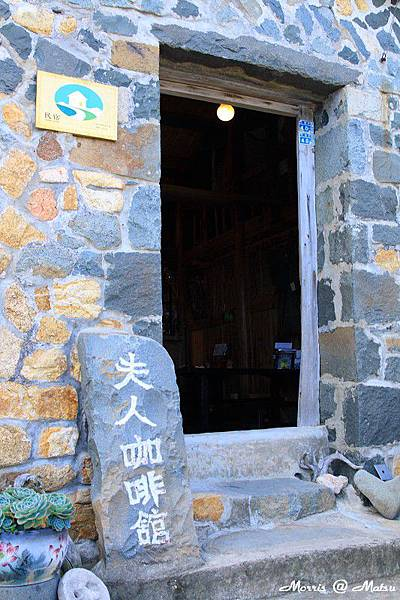南竿夫人咖啡館 (35).JPG