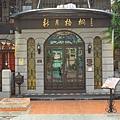 五權西路美術館綠園道異國之旅 (11).JPG