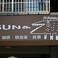 SUN& CAFE 陽和咖啡 (46).JPG