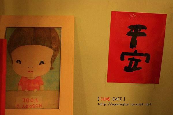 SUN& CAFE 陽和咖啡 (06).JPG
