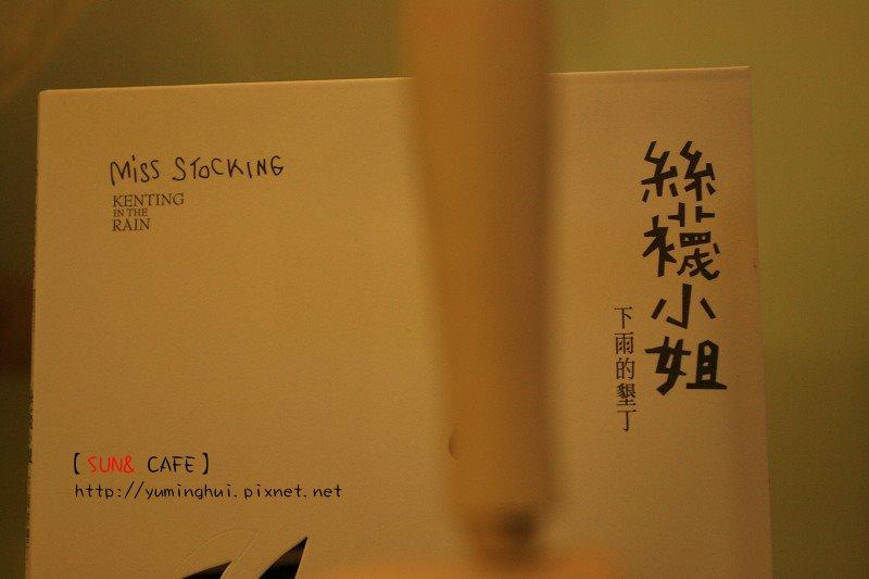 SUN& CAFE 陽和咖啡 (07).JPG
